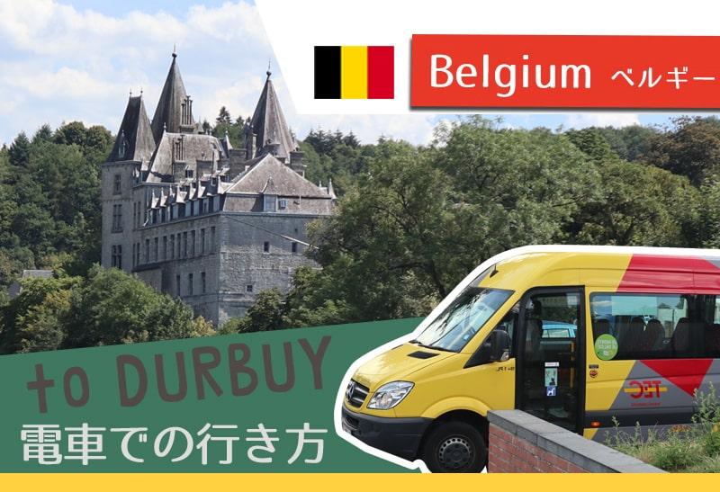 ブリュッセルからデュルビュイへ。電車とシャトルバスでの行き方は?