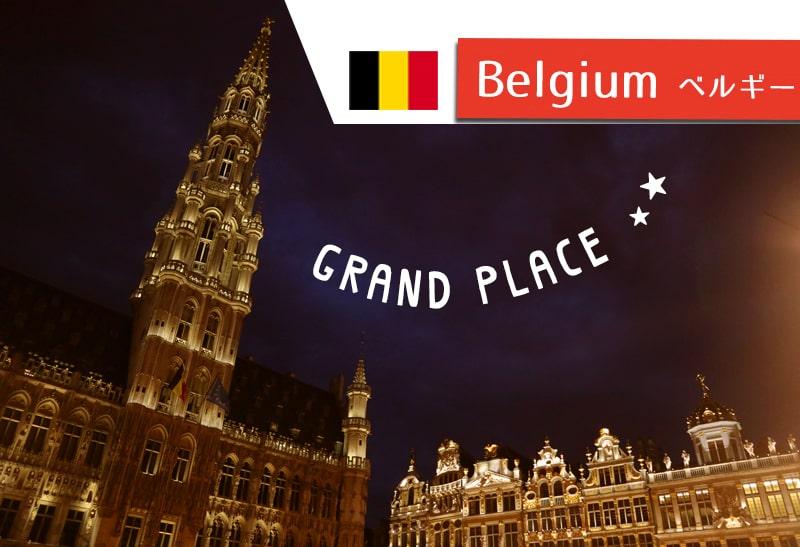 弾丸旅行でもベルギー満喫したい!夜のブリュッセルで行った5つの事