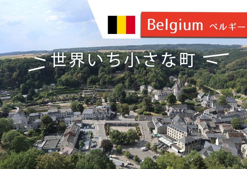 ベルギーワロン地方の小さくて可愛い町*デュルビュイの見どころは?