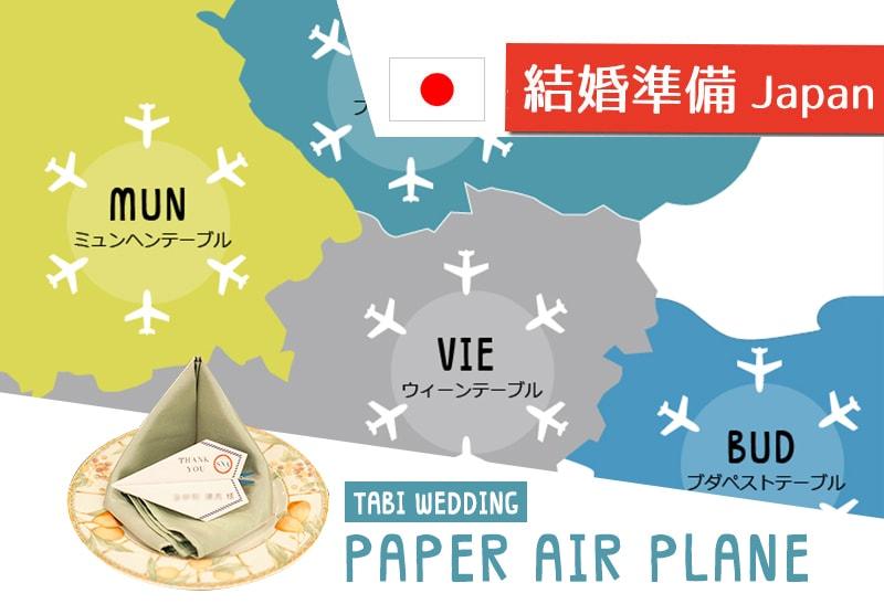 結婚式ペーパーアイテム制作録|紙飛行機型の席札を手作りしました♪