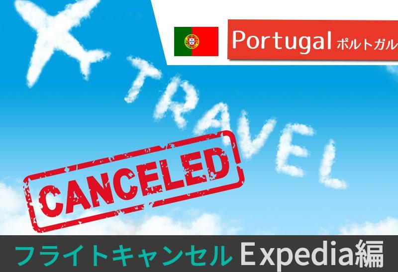 Expedia予約の航空券とホテルをコロナ騒動でキャンセルしました