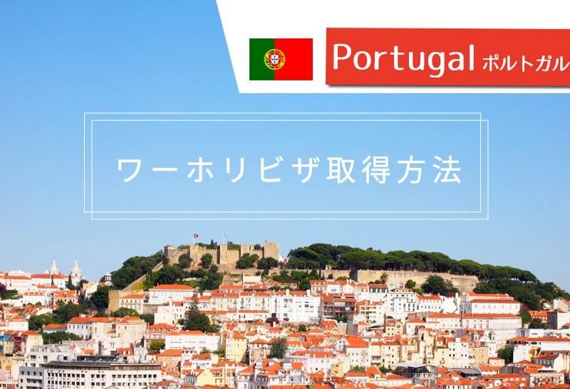 ポルトガルのワーキングホリデービザ取得方法☆必要な書類と期間は?