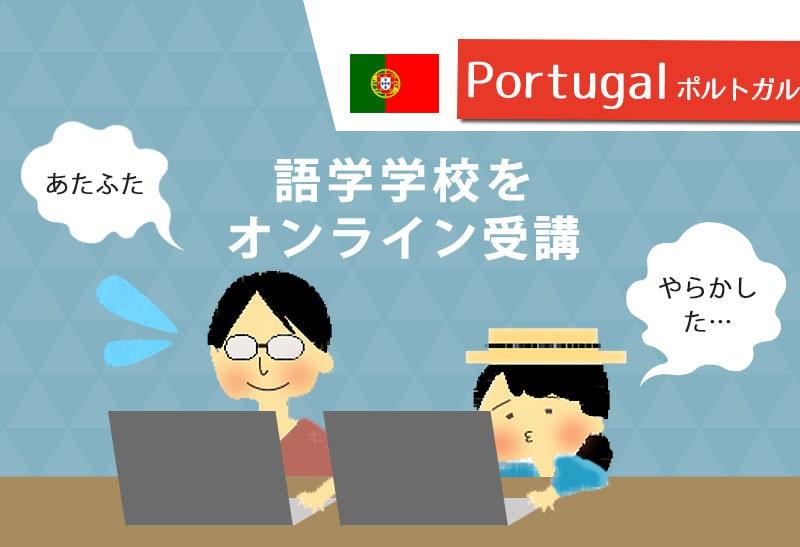 反省…ポルトガル語のオンライン授業を初回から欠席してしまいました