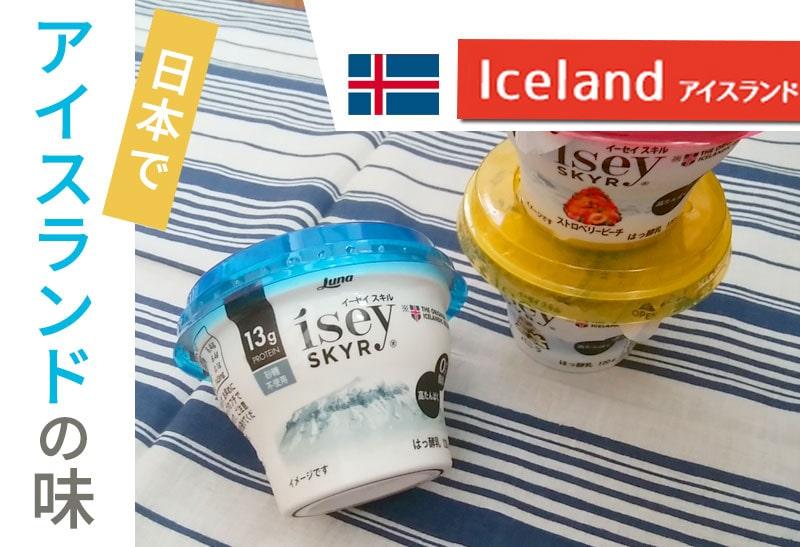 ついに日本上陸☆アイスランドの国民食SKYRスキルを食べました!