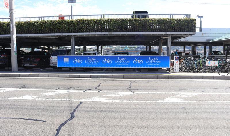 尾道駅前レンタサイクルターミナル