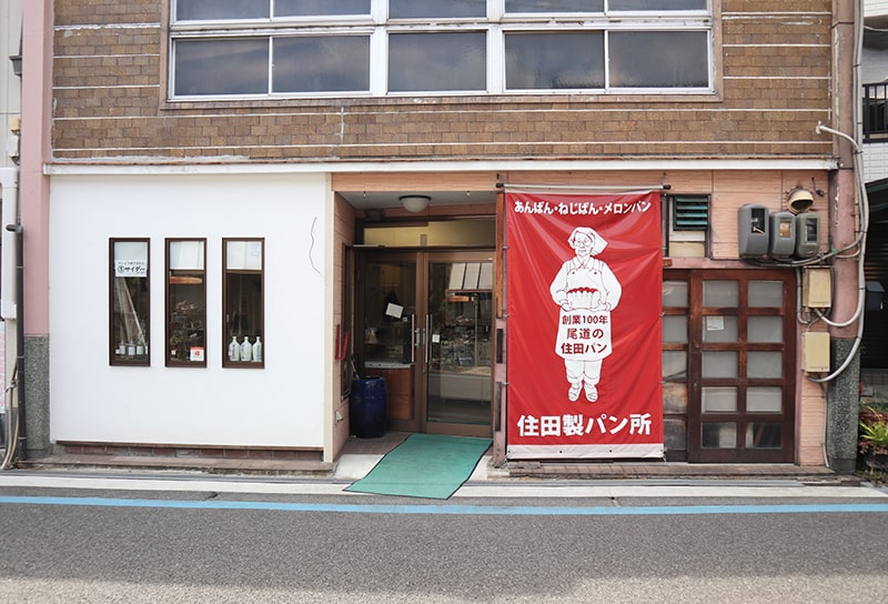 住田製パン所