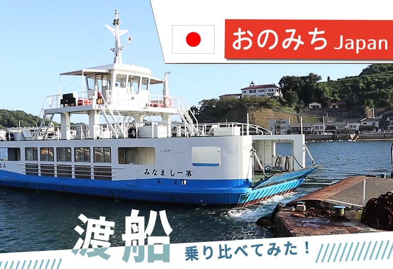 短い船旅が楽しい!尾道~向島を運航する3社の渡船に乗ってみました