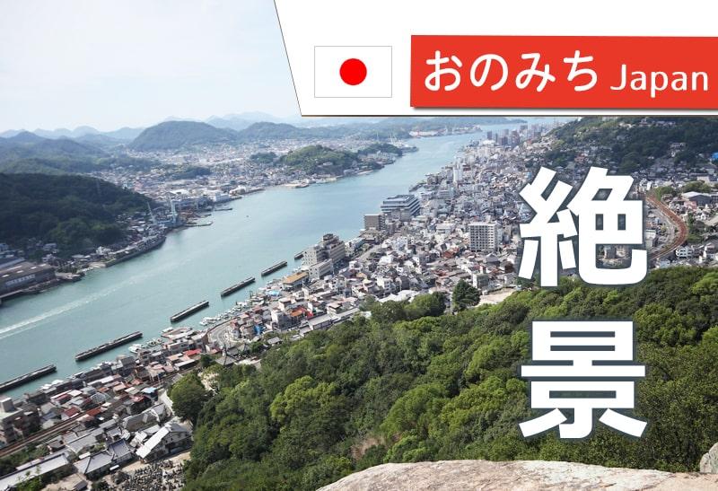 尾道を見渡せる穴場*浄土寺山展望台と不動岩への徒歩での行き方は?