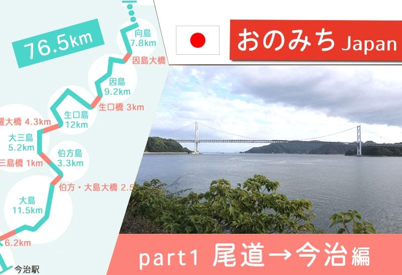 初心者がしまなみ海道を往復サイクリングしてみたら【尾道→今治編】