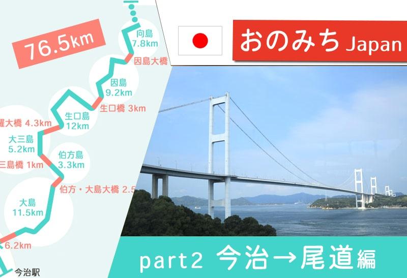 初心者がしまなみ海道を往復サイクリングしてみたら【今治→尾道編】