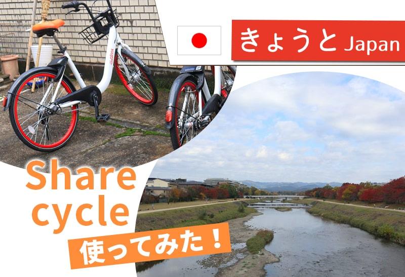京都の自転車移動に便利☆シェアサイクルPiPPAピッパ体験記