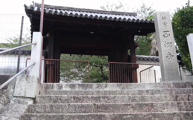 尾道西郷寺