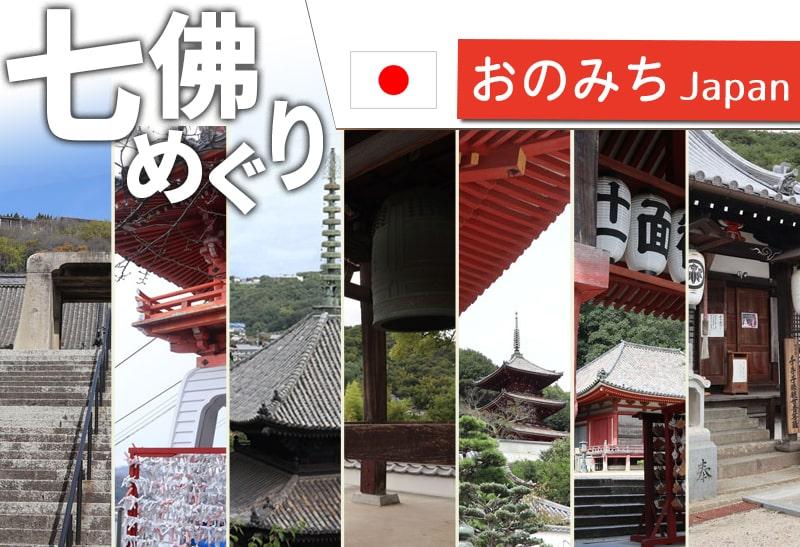 古寺めぐりコースを歩いて尾道七佛巡りしたので所要時間まとめます