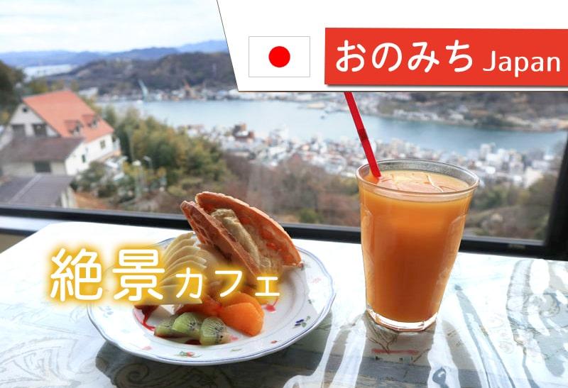 尾道の絶景を一望!千光寺エリアで景色のいいおすすめカフェ4選